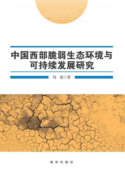 中國西部脆弱生態環境與可持續發展研究