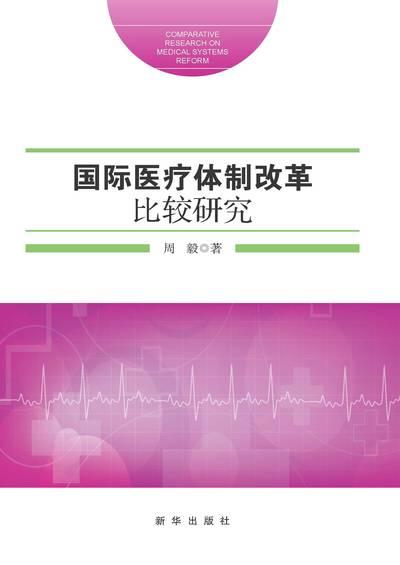 國際醫療體制改革比較研究