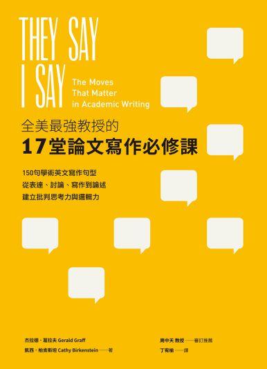全美最強教授的17堂論文寫作必修課:150句學術英文寫作句型 從表達、討論、寫作到論述 建立批判思考力與邏輯力