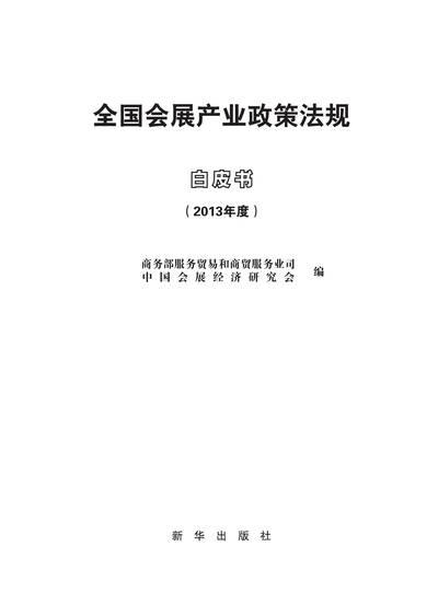 全國會展產業政策法規白皮書. 2013年度