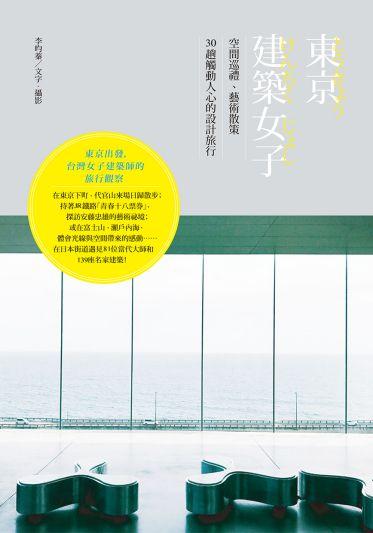 東京建築女子:空間巡禮、藝術散策, 30趟觸動人心的設計旅行