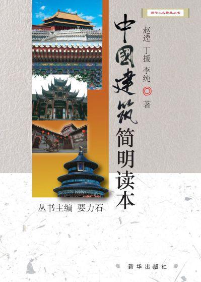 中國建築簡明讀本