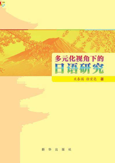 多元化視角下的日語研究