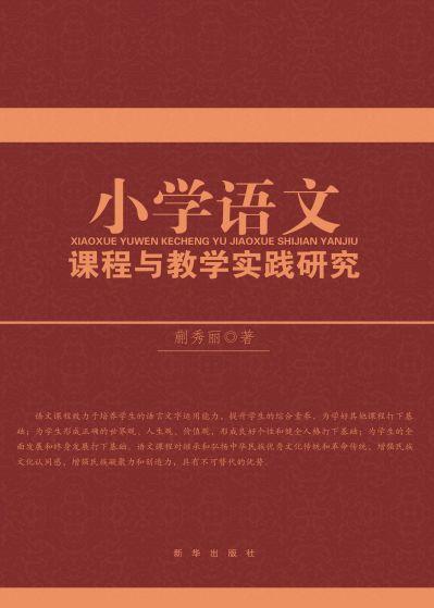 小學語文課程與教學實踐研究