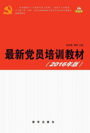 最新黨員培訓材料. 2016年版