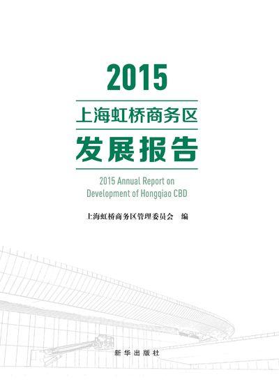 上海虹橋商務區發展報告. 2015