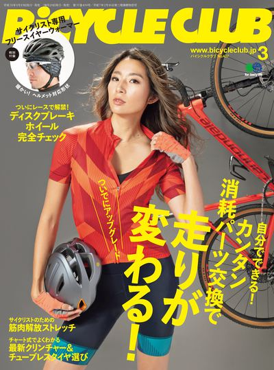 BiCYCLE CLUB [2019 March No.407]:消耗パーツ交換で走りが変わる!