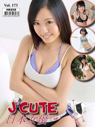 J°Cute 日本女優 [第173期]