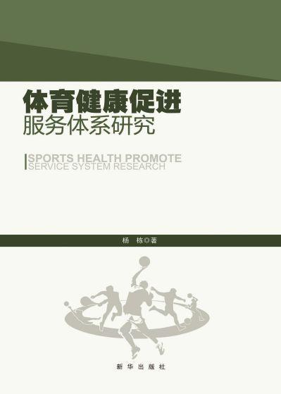 體育健康促進服務體系研究