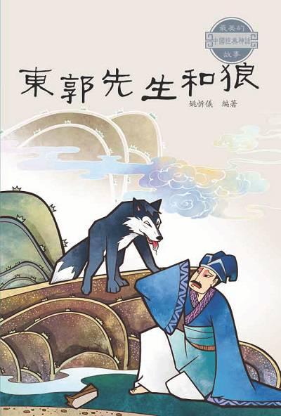 東郭先生和狼