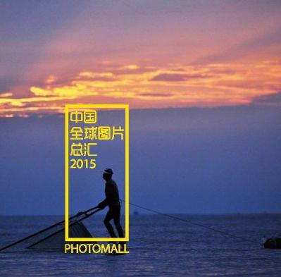 中國全球圖片總匯. 2015