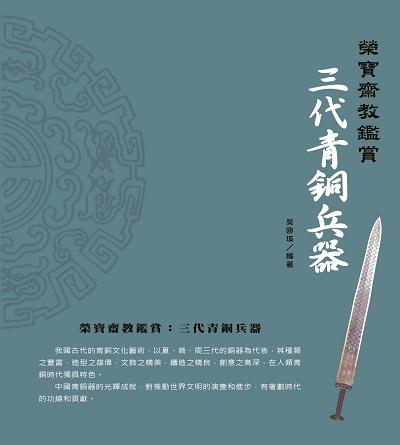 榮寶齋教鑑賞:三代青銅兵器