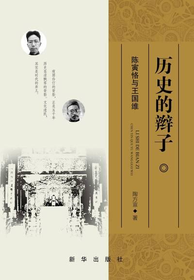 歷史的辮子:陳寅恪與王國維
