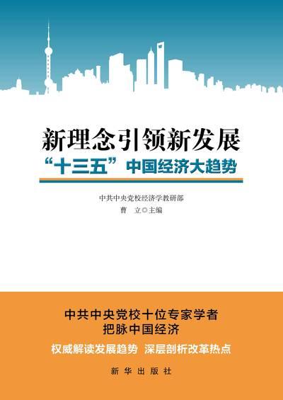 """新理念引領新發展:""""十三五""""中國經濟大趨勢"""