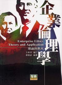 企業倫理學:理論與應用