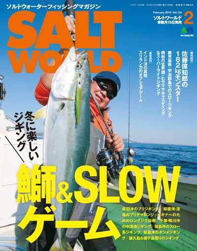 Salt world [February 2019 Vol.134]:鰤&SLOWゲーム