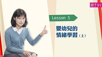 Lesson 5 嬰幼兒的情緒學習. 上
