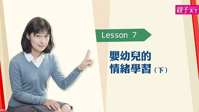 Lesson 7 嬰幼兒的情緒學習. 下