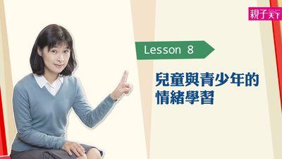 Lesson 8 兒童與青少年的情緒學習