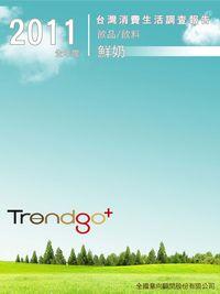 Trendgo+ 2011年度台灣消費生活調查報告:飲品、飲料業-鮮乳