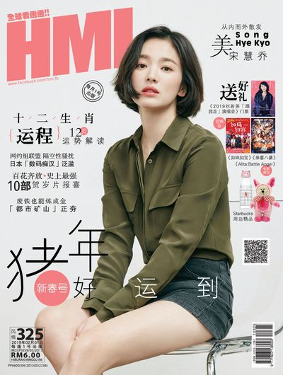 HMI [Issue 325]:從內而外散發美 宋慧喬Song Hye Kyo