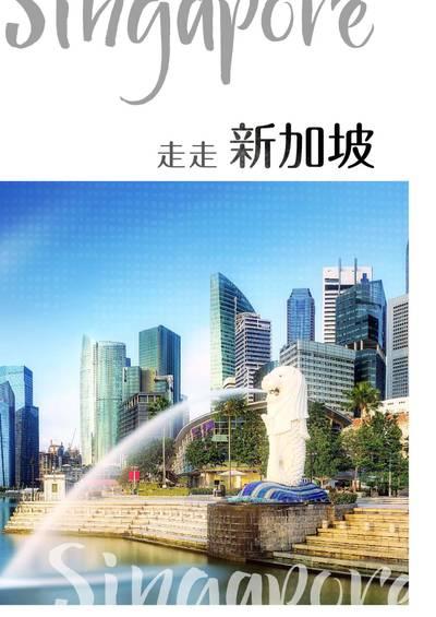 欣台灣 [第36期]:走走新加坡