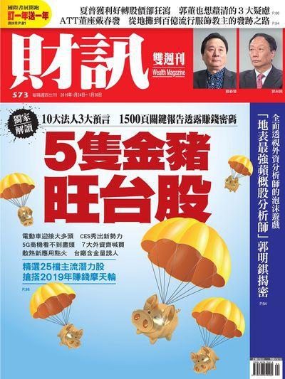 財訊雙週刊 [第573期]:5隻金豬旺台股