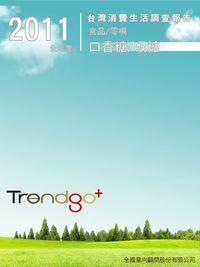 Trendgo+ 2011年度台灣消費生活調查報告:食品、零嘴業-口香糖/喉糖