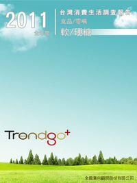 Trendgo+ 2011年度台灣消費生活調查報告:食品、零嘴業-軟/硬糖