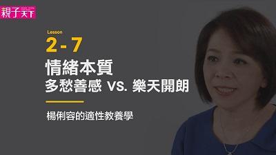Lesson 2-7 情緒本質:多愁善感vs.樂天開朗
