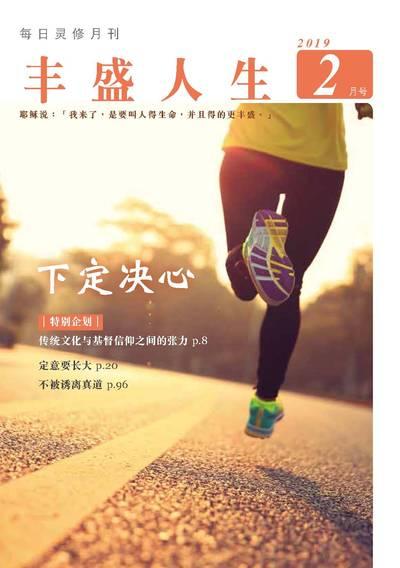 豐盛人生[簡體版] [2019年02月號]:每日靈修月刊:下定決心