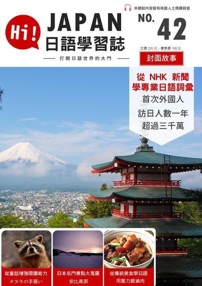 Hi! JAPAN 日語學習誌 [第42期] [有聲書]:從NHK新聞 學專業日語詞彙