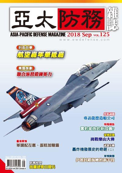 亞太防務 [第125期]:航空嘉年華抵嘉