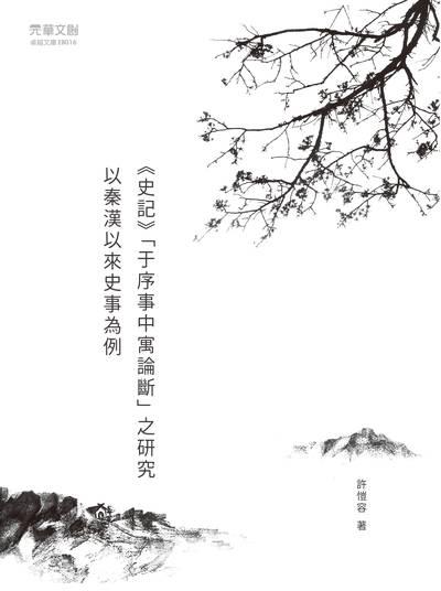 <<史記>>「于序事中寓論斷」之研究:以秦漢以來史事為例