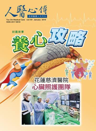 人醫心傳:慈濟醫療人文月刊 [第181期]:養心攻略