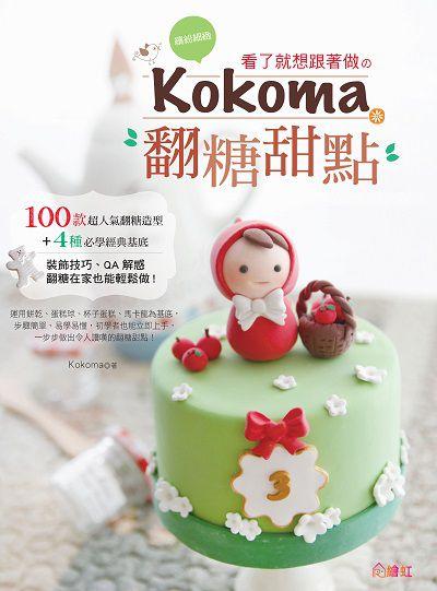繽紛細緻 看了就想跟著做のKokoma翻糖甜點
