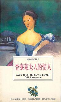 查泰萊夫人的情人