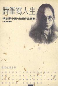 詩筆寫人生:徐志摩小說、戲劇評析