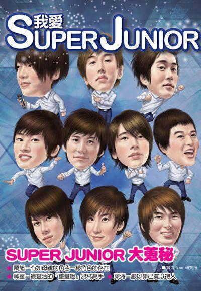 我愛Super Junior:Super Junior大蒐秘