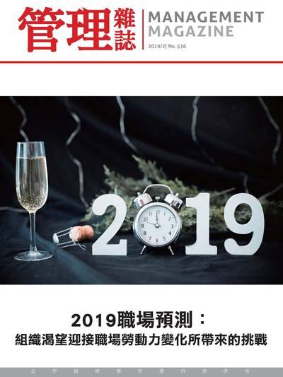 管理雜誌 [第536期]:2019職場預測