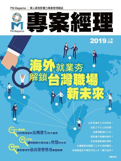 專案經理雜誌 [繁中版] [第43期]:海外就業夯 解鎖台灣職場新未來