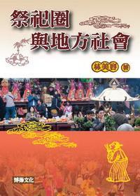 祭祀圈與地方社會