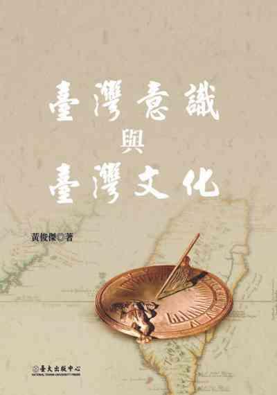 臺灣意識與臺灣文化