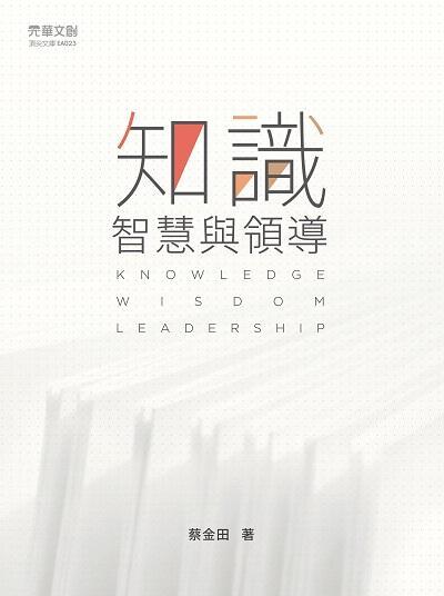 知識、智慧與領導