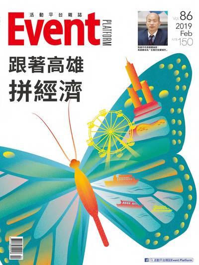 活動平台雜誌 [第86期]:跟著高雄拚經濟
