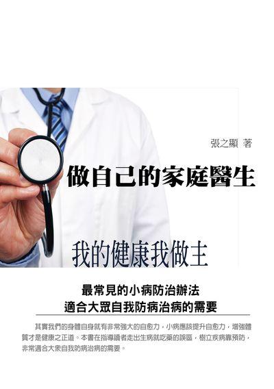做自己的家庭醫生