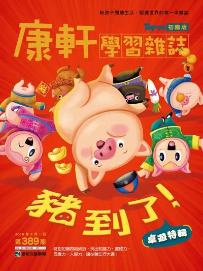 Top945康軒學習雜誌 [初階版] [第389期]:豬到了 桌遊特輯