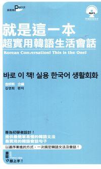 就是這一本, 超實用韓語生活會話 [有聲書]