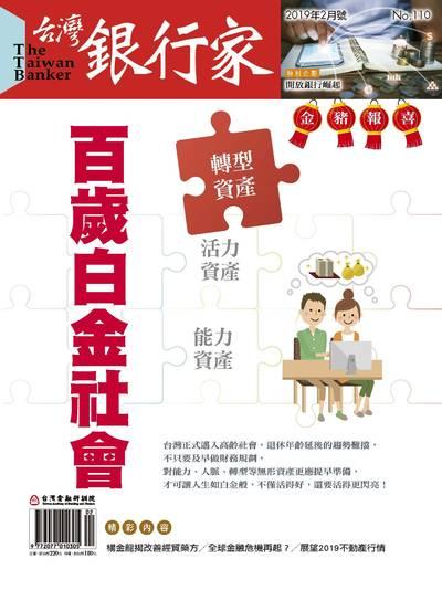 台灣銀行家 [第110期]:百歲白金社會