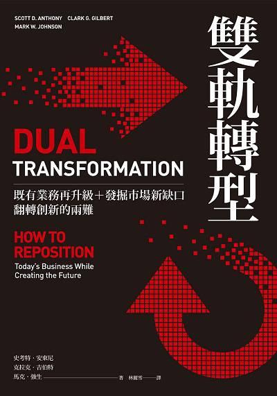 雙軌轉型:既有業務再升級+發掘市場新缺口, 翻轉創新的兩難